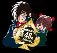 手塚治虫 ブラック ジャック 40周年アニバーサリー 秋田書店