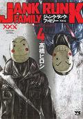ジャンク・ランク・ファミリー 第4巻