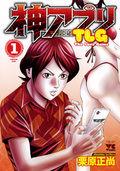 神アプリTLG 第1巻