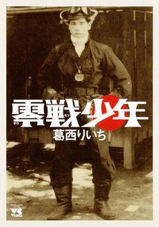 『零戦少年』カバー