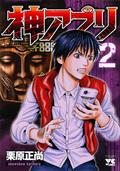神アプリ 第2巻