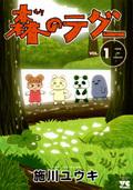 森のテグー 第1巻