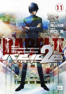 「バビル2世 ザ・リターナー 11」が届いた