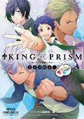 「KING OF PRISM by PrettyRhythm」アンソロジー ストリートのカリスマ