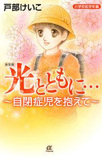 https://www.akitashoten.co.jp/comics/4253163572/cover