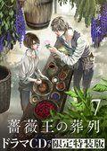 薔薇王の葬列 ドラマCD付き限定特装版 第7巻