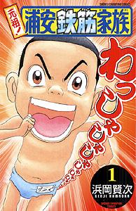 http://www.akitashoten.co.jp/comics/4253203019/cover