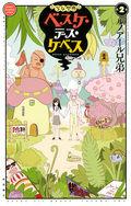 少女聖典ベスケ・デス・ケベス 第2巻