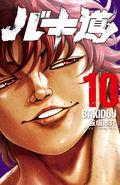 バキ道 第10巻