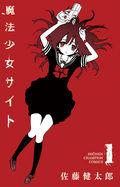 魔法少女サイト 第1巻
