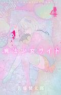 魔法少女サイト 第4巻