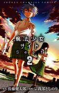 魔法少女サイトSept 第2巻