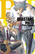 BEASTARS 第20巻