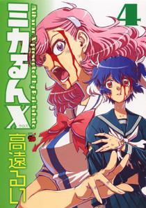 ミカるんX 第4巻 | 秋田書店
