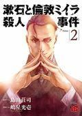 漱石と倫敦ミイラ殺人事件 第2巻