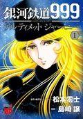 銀河鉄道999 ANOTHER STORY アルティメットジャーニー 第1巻
