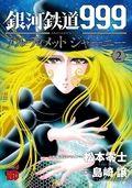 銀河鉄道999 ANOTHER STORY アルティメットジャーニー 第2巻