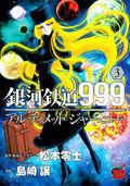 銀河鉄道999 ANOTHER STORY アルティメットジャーニー 第3巻
