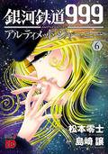 銀河鉄道999 ANOTHER STORY アルティメットジャーニー 第6巻