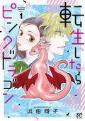 転生したらピンクドラゴン 第1巻