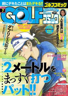 秋田書店グローバルナビゲーション            GOLFコミック 2016年5月号 当選者発表          少年・青年コミック誌少女・女性コミック誌