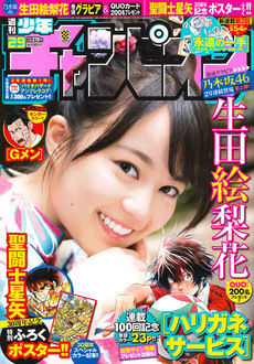 週刊少年チャンピオン 2016年 29号