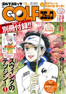 秋田書店グローバルナビゲーション            GOLFコミック 2017年3月号 当選者発表          少年・青年コミック誌少女・女性コミック誌