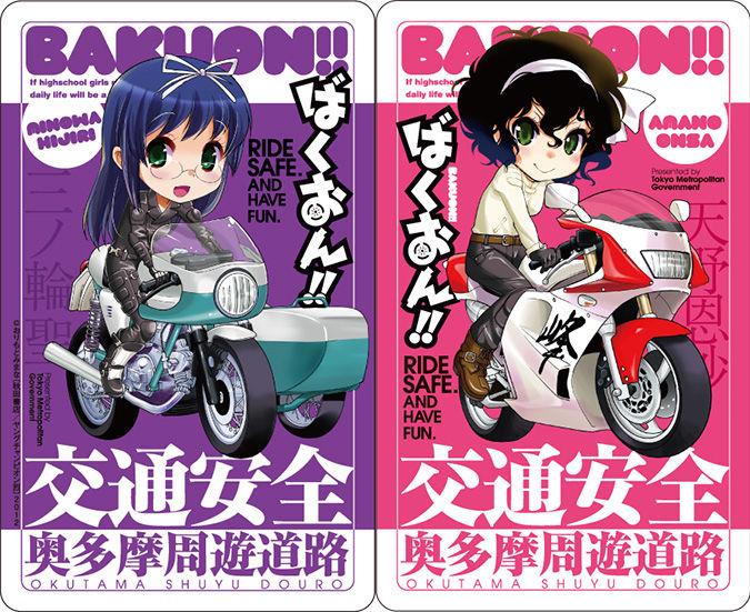 東京モーターサイクルショーの警視庁ブースにて 『ばくおん!!』グッズをプレゼント!! | 秋田書店