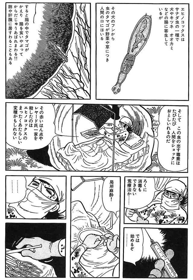 漫画 寄生虫 エロ