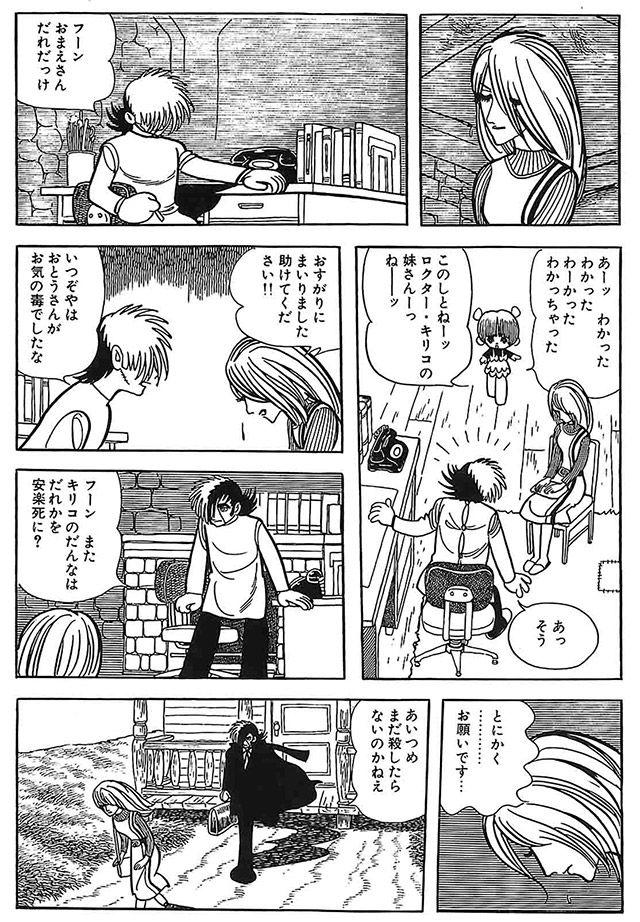 手塚治虫 ブラックジャック 40周年アニバーサリー「ブラック・ジャック」