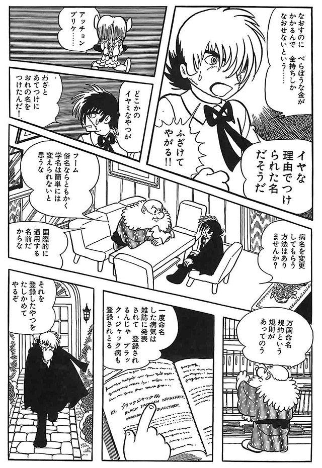 http://www.akitashoten.co.jp/special/blackjack40/198/image
