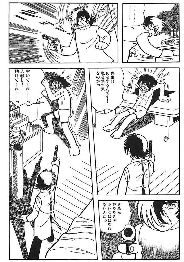 ブラック ジャック 人 面 瘡 ブラック・ジャック カルテIX 人面瘡(じんめんそう) アニメ 手塚治虫